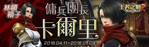 http://ge.wayi.com.tw/event/GE_180410/index.html