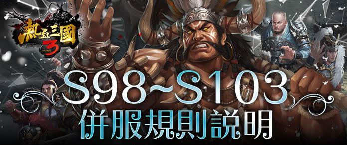 http://sg3.wayi.com.tw/event/SG3_180514/index.html